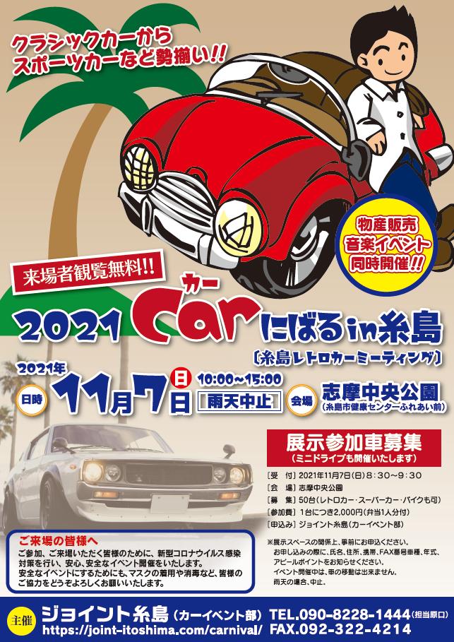 2021CARにばるin糸島ポスター
